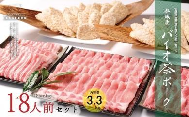 MJ-3610_都城産「バイオ茶ポーク」3.3kg 18人前セット
