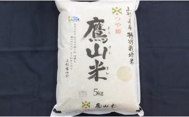 031-001 【H29年産】つや姫鷹山米
