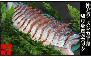 CA-70013 【北海道根室産】沖獲り鮭(メジカ)半身切身[460088]