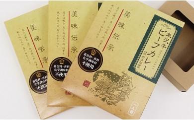 030-016 米沢牛ビーフカレー(炒め玉ねぎ)3パック