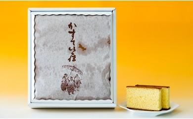 61-5 田崎製菓 カステラ2.5斤