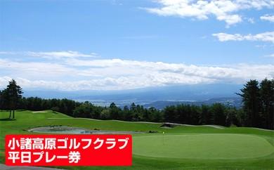 [№5915-0262]小諸高原ゴルフクラブ平日プレー券A(1名様分)