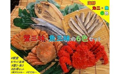 CB-03020 カニ3種&魚3種の6種セット[460080]
