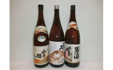 B-38 山香町の清酒貴運久キング男酒山香桜1800ml 3本セット