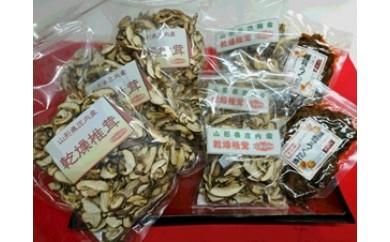 A30-538 椎茸(佃煮・乾燥)セット
