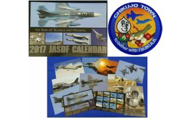 A-29 築上町オリジナルワッペンとカレンダーとポストカードセット