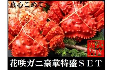 CC-71008 【北海道根室産】花咲ガニ2~3尾(計3kg以上)[460093]