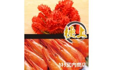 CC-71006 花咲ガニ2尾(計2.7kg以上)、ホタテ貝柱500g[460095]