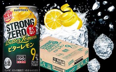 サントリー ストロングゼロ ビターレモン  350ml × 1ケース (24本)