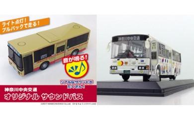 [№5940-0128]ダイキャスト模型かなちゃん号・オリジナルサウンドバス