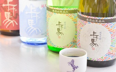 [№5856-1146]桑名の地酒<上げ馬>純米酒バラエティセット(お猪口付)