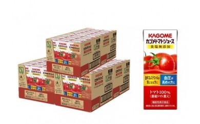 [№5787-0180]カゴメトマトジュース食塩無添加3ケースセット