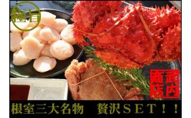 CC-71005 花咲ガニ1.5kg以上×1尾、毛ガニ450g×1尾、ホタテ貝柱250g[460094]