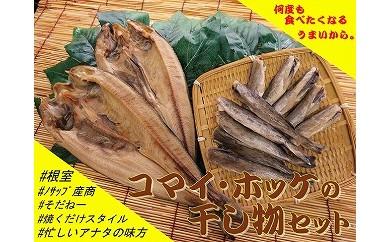 CA-03016 【北海道根室産】コマイ・ホッケの干し物セット(CA)[460077]
