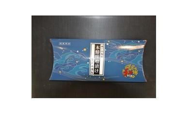 c-0030 瀬戸内海産 鯛鰆味噌漬け