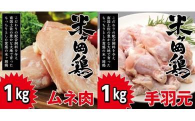 me0210 こだわり配合飼料育成!もっちり食感♪米ヶ岡鶏(手羽元1kg・ムネ肉1kg) 寄付額4,000円