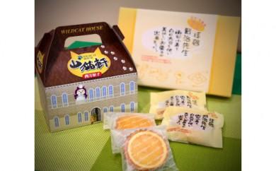 【020】 「西洋菓子 山猫軒」&豆乳ミルクまんじゅう「拝啓 賢治先生」セット