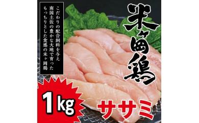 me020 こだわり配合飼料育成!もっちり食感♪米ヶ岡鶏(ササミ1kg)