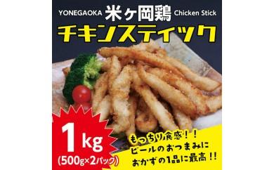 me048 もっちり食感♪米ヶ岡鶏チキンスティック500g×2P 寄付額5,000円