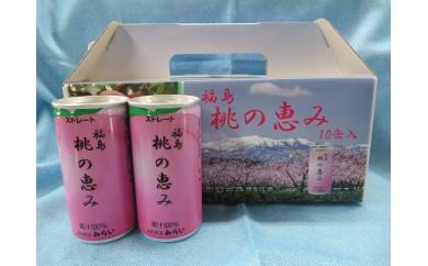 A-3:果汁100%ジュース「福島桃の恵み」 10本
