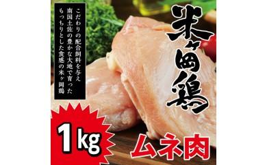 me019 こだわり配合飼料育成!もっちり食感♪米ヶ岡鶏(ムネ1kg)