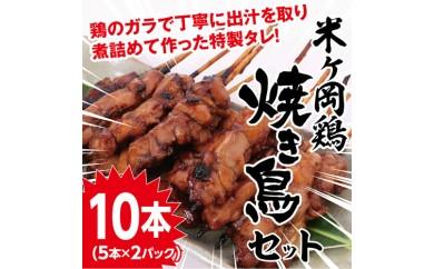 me043 もっちり食感♪米ヶ岡鶏焼き鳥セット(5本×2P) 寄付額3,500円