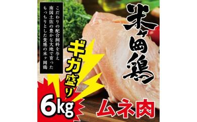 me051 こだわり配合飼料育成!もっちり食感♪米ヶ岡鶏 ギガ盛り6kg!(ムネ肉) 寄付額8,000円