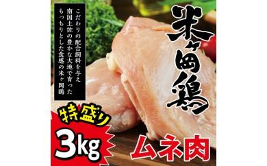 me050 こだわり配合飼料育成!もっちり食感♪米ヶ岡鶏 特盛り3kg!(ムネ肉) 寄付額5,000円
