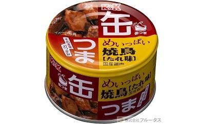 【9007】缶つま めいっぱい 焼鳥 たれ 135g×12缶