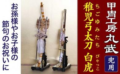 F-201 稚児弓太刀(稚児兜用)白虎(ちごゆみたち・びゃっこ)