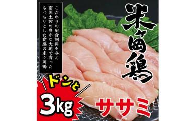 me0201 こだわり配合飼料育成!もっちり食感♪米ヶ岡鶏(ササミ3kg) 寄付額5,000円