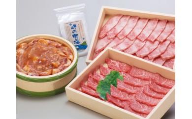 №130-30あしきた牛焼肉、味噌豚セット