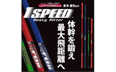 【32003】エリート 1SPEED ヘビーヒッター(クリアーブルー)