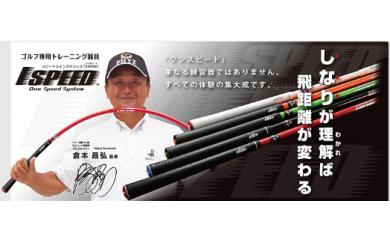 【28008】エリート 1SPEED  ゴルフ専用スイング練習器(緑)
