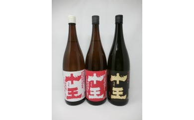 B-28 みろく酒造 焼酎「十王」1800ml 飲みくらべ3本セット