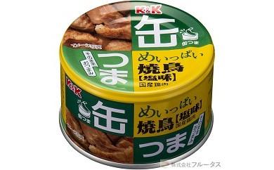 【9008】缶つま めいっぱい 焼鳥 塩 135g×12缶