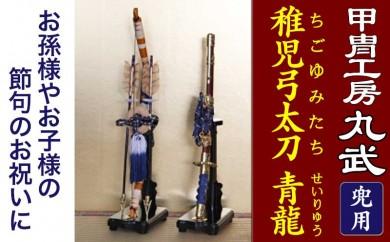 F-202 稚児弓太刀(稚児兜用)青龍(ちごゆみたち・せいりゅう)