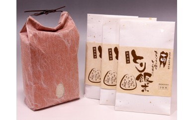 №14-10芦北産ヒノヒカリととり飯の素セット