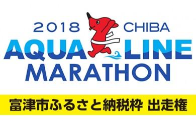 ちばアクアラインマラソン2018出走権(富津市ふるさと納税枠)