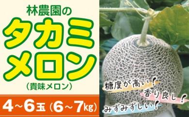 林農園のタカミメロン 4〜6玉(6〜7kg)