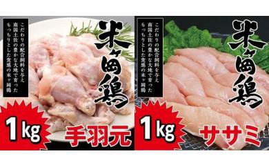 me0208 こだわり配合飼料育成!もっちり食感♪米ヶ岡鶏(手羽元1kg・ササミ1kg) 寄付額4,000円