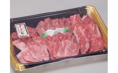 №85-12あしきた牛焼肉詰合せ