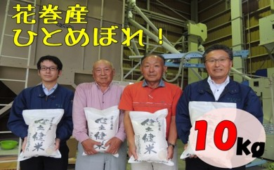 【145】 岩手花巻産「健土健米」ひとめぼれ10kg
