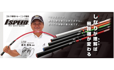 【28007】エリート 1SPEED  ゴルフ専用スイング練習器(黒)