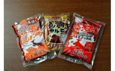 D-1002 北海道産エゾ鹿肉「上田のエゾ鹿肉セット」3種 1,650g