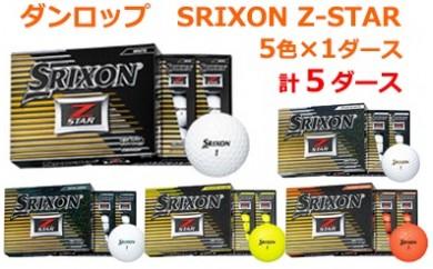 I⑤003: ゴルフボールダンロップSRIXONスリクソンZSTAR全色5ダース