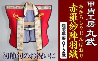 C-607 赤羅紗陣羽織【初節句用サイズ】