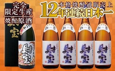 737 【完全限定生産】原酒(麦)&焼酎(麦)セット