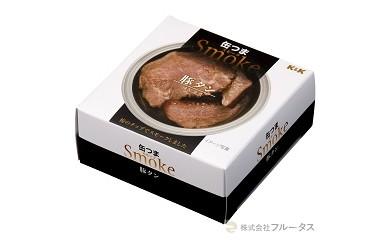 【9014】缶つまスモーク 豚タン 50g×6缶