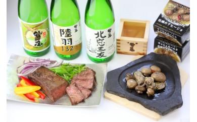 HMG277 【豪華晩酌セット!】八幡平の地酒とおつまみセット